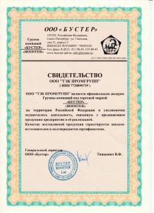 Свидетельство ТЭК Промгрупп-page-001