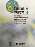9-forum